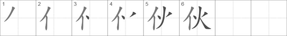 Член ироглифами